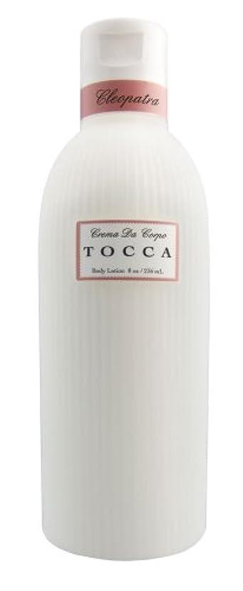 速記酔って焦げTOCCA(トッカ) ボディーケアローション クレオパトラの香り 266ml