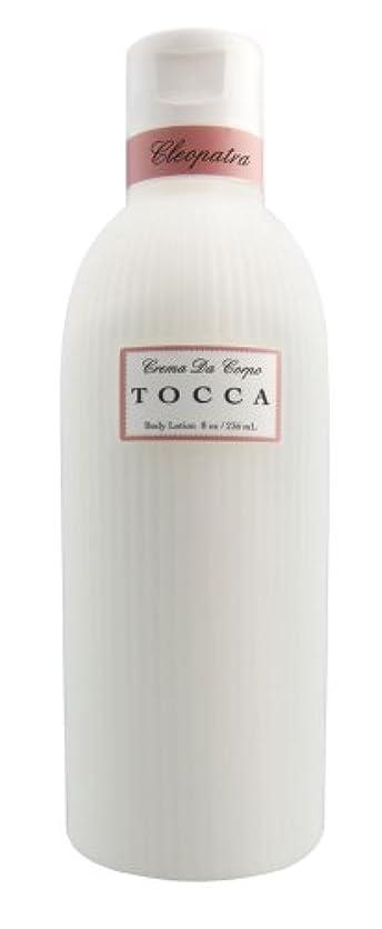 使い込むアーティキュレーション友情TOCCA(トッカ) ボディーケアローション クレオパトラの香り 266ml