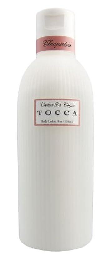 標準鮮やかな空港TOCCA(トッカ) ボディーケアローション クレオパトラの香り 266ml
