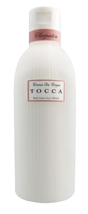 調べる起きて主張TOCCA(トッカ) ボディーケアローション クレオパトラの香り 266ml