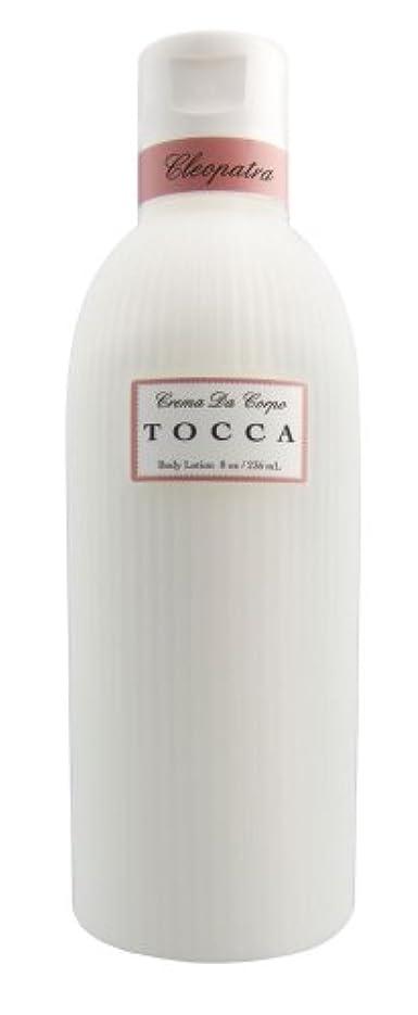 コック稚魚口述するTOCCA(トッカ) ボディーケアローション クレオパトラの香り 266ml