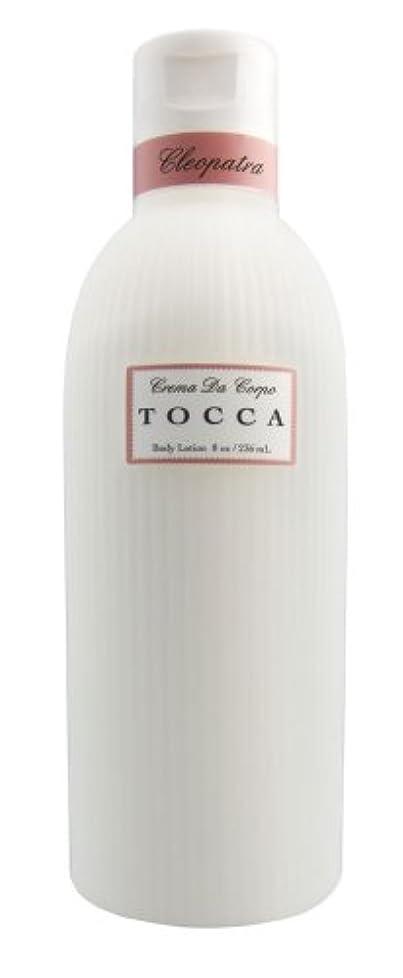 教育学持続する引き付けるTOCCA(トッカ) ボディーケアローション クレオパトラの香り 266ml