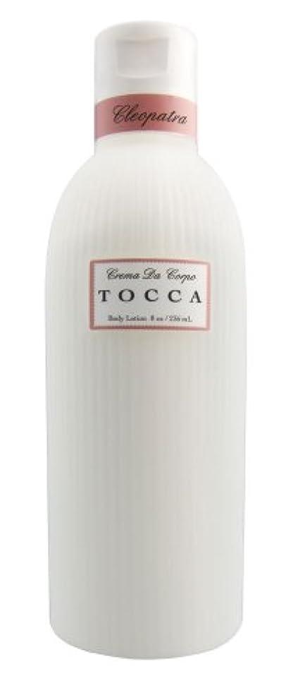 流行ジャベスウィルソンにじみ出るTOCCA(トッカ) ボディーケアローション クレオパトラの香り 266ml