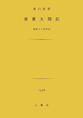 真書太閤記 (土曜文庫)
