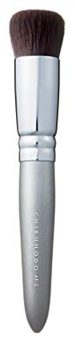 引数精査する甘やかす熊野筆 竹宝堂 正規品 AF(アニマルフリー)シリーズ 毛材質:合成繊維100% (Ag-TAfrE®) 広島 化粧筆 (ファンデーション(AF-2))