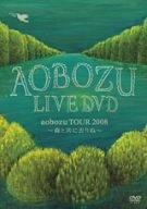 aobozu TOUR 2008~森と共に去りぬ~ [DVD]の詳細を見る