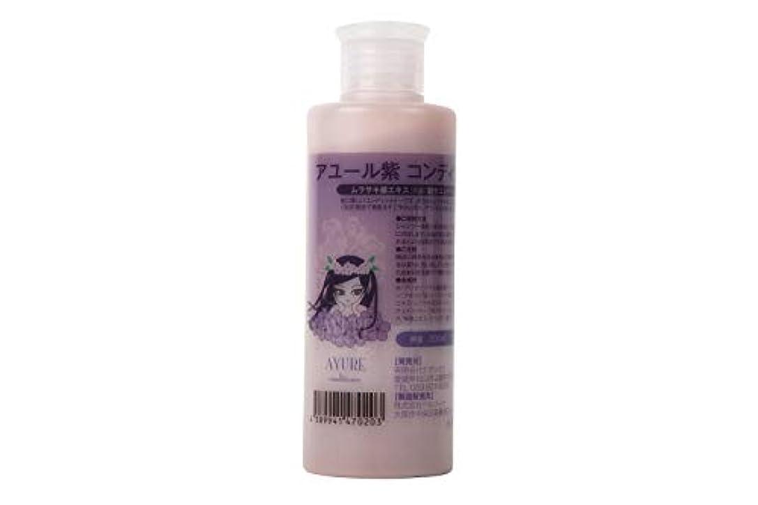 アユール紫 コンディショナー200ml