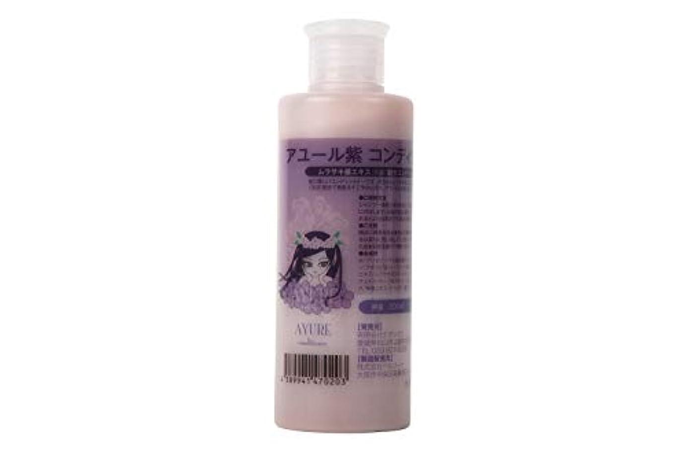 始める努力タップアユール紫 コンディショナー200ml