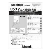 リンナイ 小型湯沸器専用部品 取扱説明書 621-330-300
