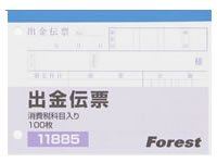 Forestway 出金伝票 消費税欄付100枚×10冊/11885