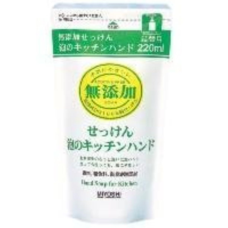 虎世辞細分化するミヨシ石鹸 無添加せっけん 泡のキッチンハンド 詰替用  220ml