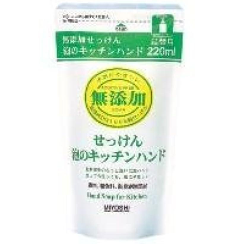 火山けん引説得力のあるミヨシ石鹸 無添加せっけん 泡のキッチンハンド 詰替用  220ml