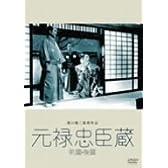 元禄忠臣藏(前篇・後篇) [DVD]