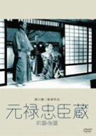 元禄忠臣藏(前篇・後篇) [DVD]の詳細を見る