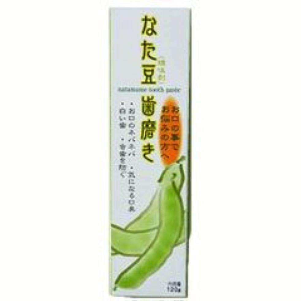 抑圧拮抗する完璧【モルゲンロート】なた豆歯磨き 120g