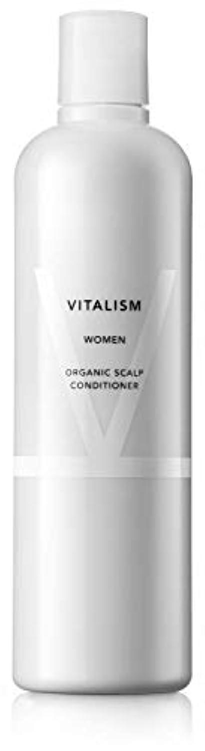 ライン専門化する石炭バイタリズム(VITALISM) スカルプケア コンディショナー for WOMEN (女性用) 350ml [リニューアル版]