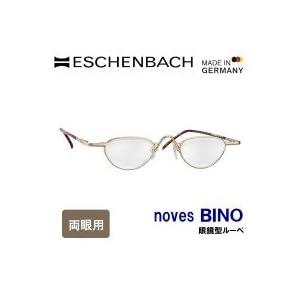 エッシェンバッハ ノーヴェスシリーズ 眼鏡型ルーペ ノーヴェス・ヴィノ 両眼用 1682 2倍
