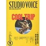 STUDIO VOICE (スタジオ・ボイス) 1991年 09月号 [特集 COOL TRIP]