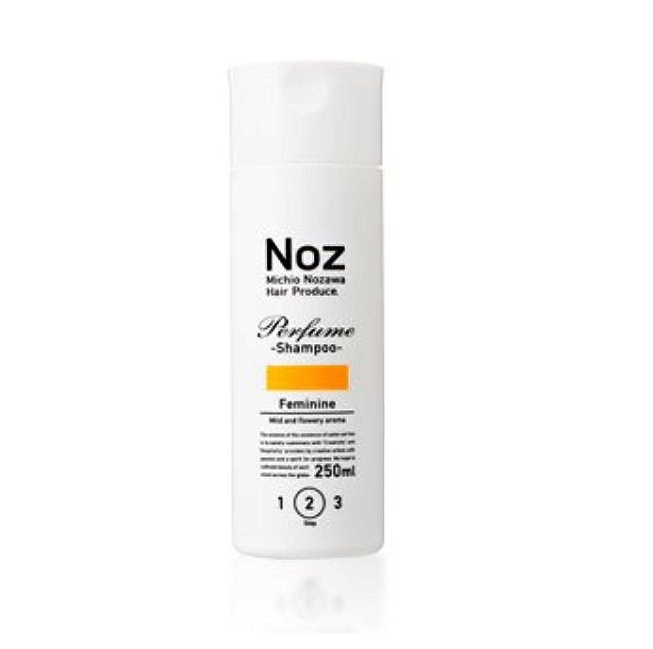 承認する些細なそんなにNoz ノズ パフューム シャンプー(フェミニン)