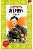 高杉晋作―幕末をかけぬけた男 (講談社 火の鳥伝記文庫)