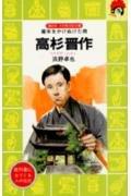 高杉晋作―幕末をかけぬけた男 (講談社 火の鳥伝記文庫)の詳細を見る