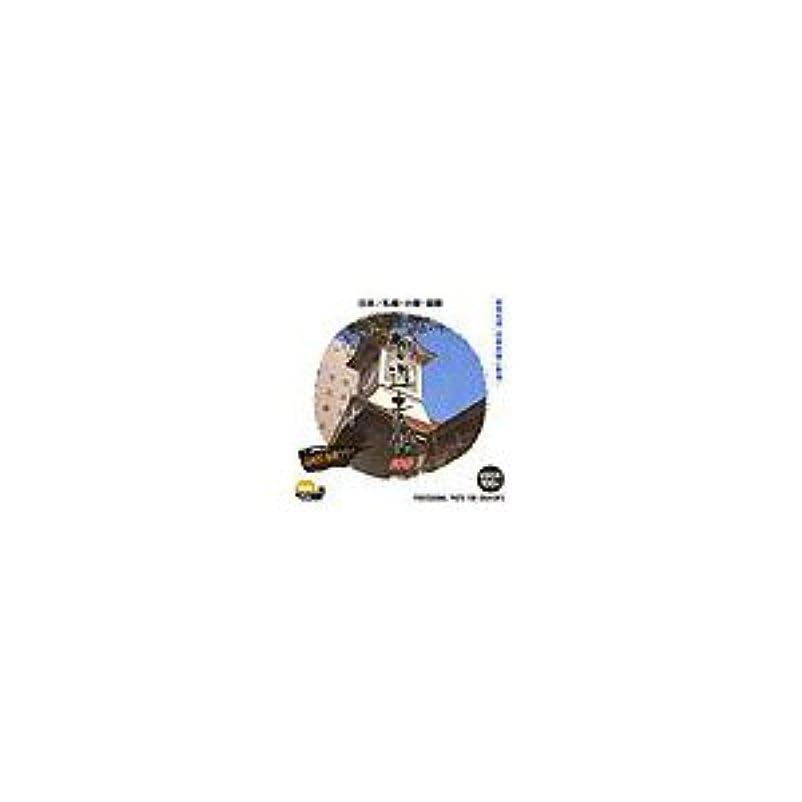 アピール申し立て尊敬する写真素材 創造素材 日本/札幌?小樽?函館(PhotoCD版) ds-68198