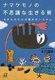 ナマケモノの不思議な生きる術―生き物たちの驚きのシステム (講談社プラスアルファ文庫)