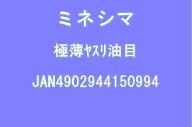 ミネシマ 極薄ヤスリ 油目 (GY-1)