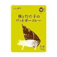 にしきや ごちそうレトルトカレーA ワンサイズ 豚と竹の子のヴィネガーカレー