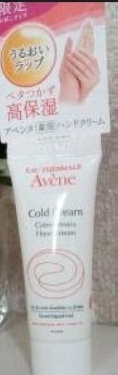 ジュース再発するエイズ限定ミニサイズ アベンヌ ハンドクリーム 10g