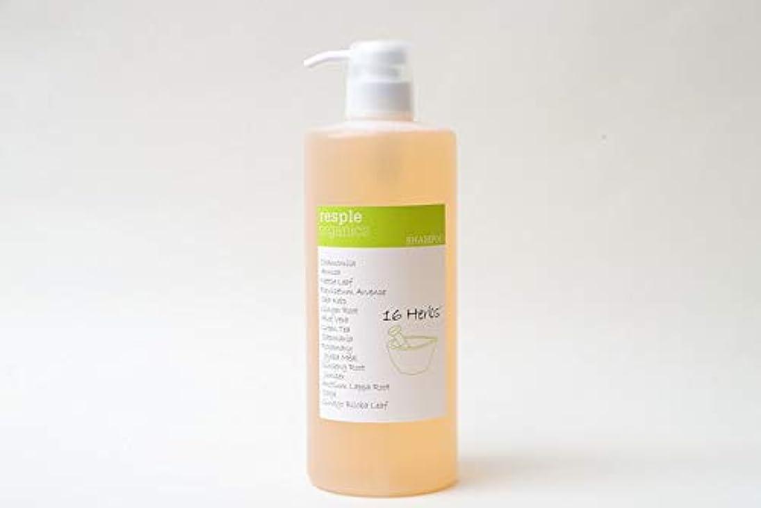 夜明けに連結する振るresple organics shampoo【1000ml】