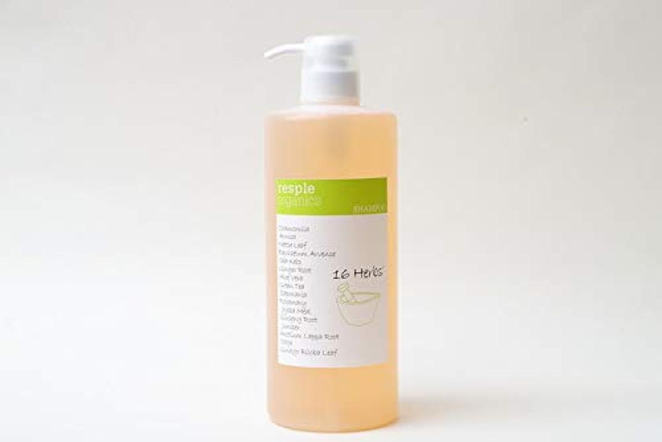 延ばす血まみれの慣習resple organics shampoo【1000ml】