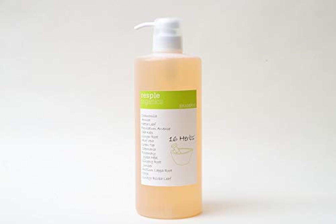 復讐締めるシェルターresple organics shampoo【1000ml】