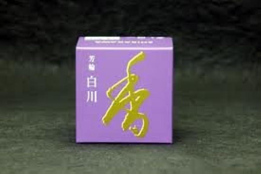 松栄堂 芳輪 白川 うず巻型10枚入