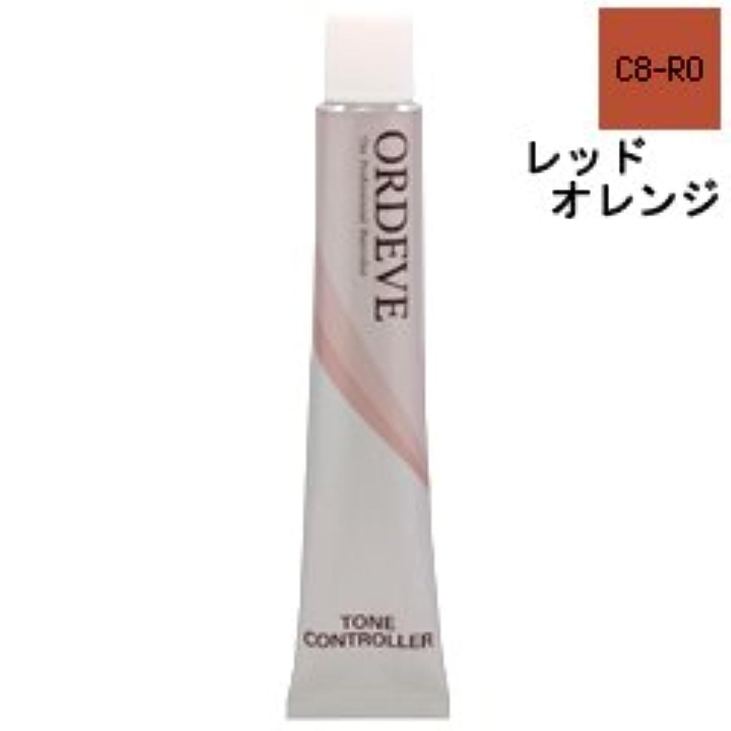【ミルボン】オルディーブ トーンコントローラー #C8-RO レッドオレンジ 80g