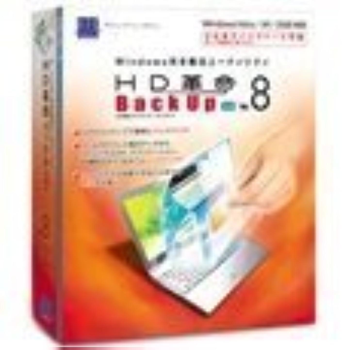 推測試みる孤児HD革命/BackUp Ver.8 Std