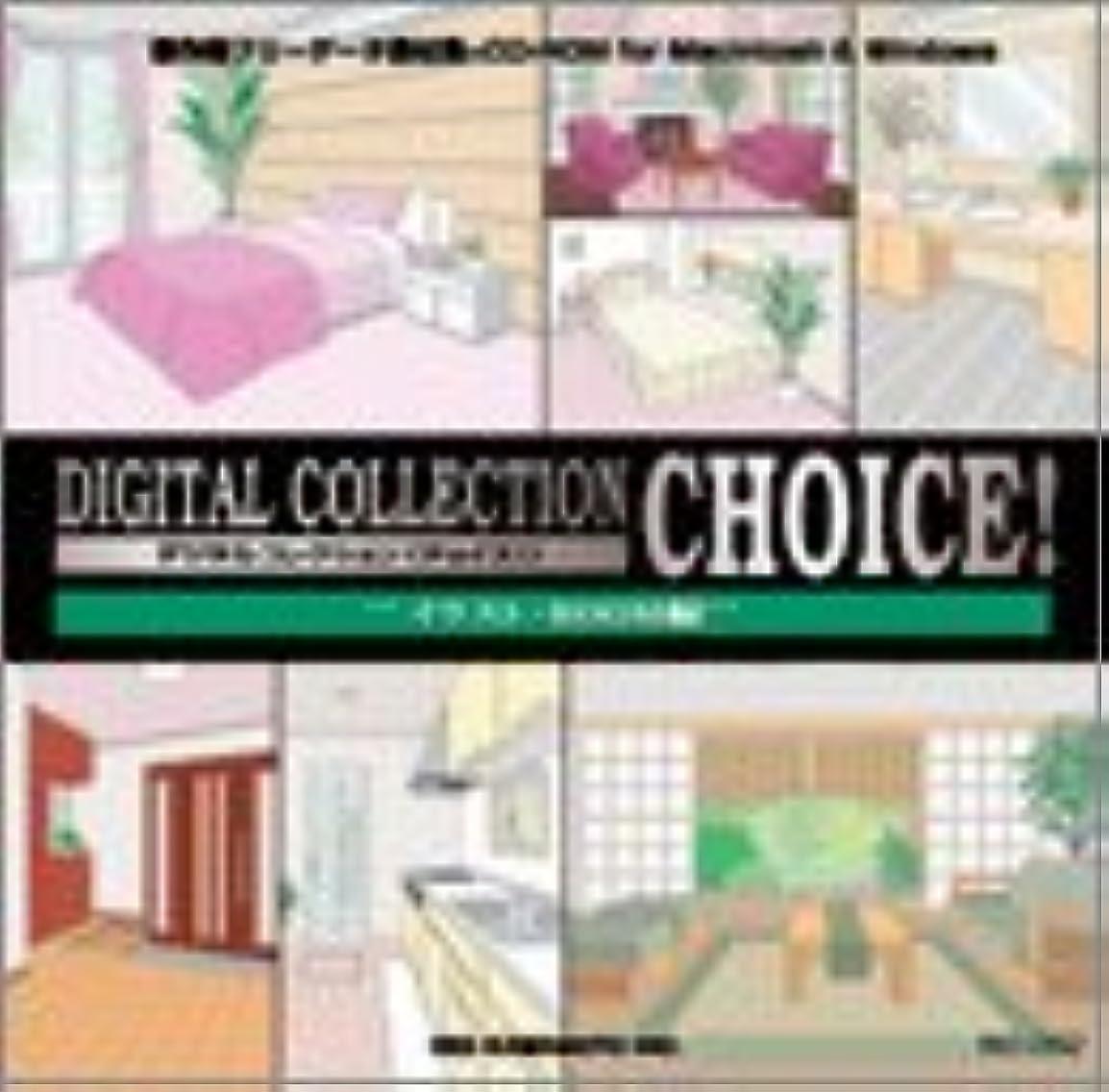 メジャーソフトウェアオセアニアDigital Collection Choice! イラスト?ROOM編