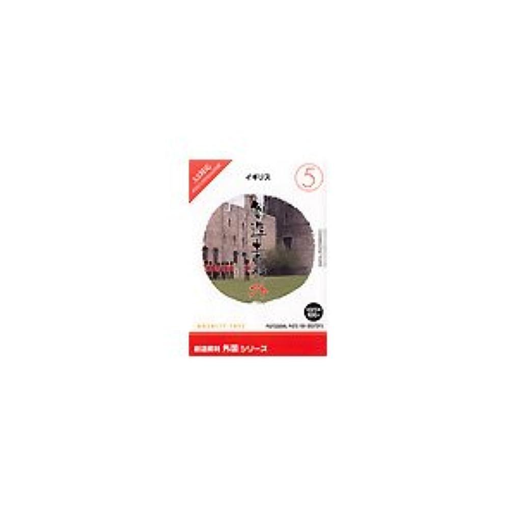 切手好奇心追放する写真素材 創造素材 外国シリーズ (5) イギリス ds-68257