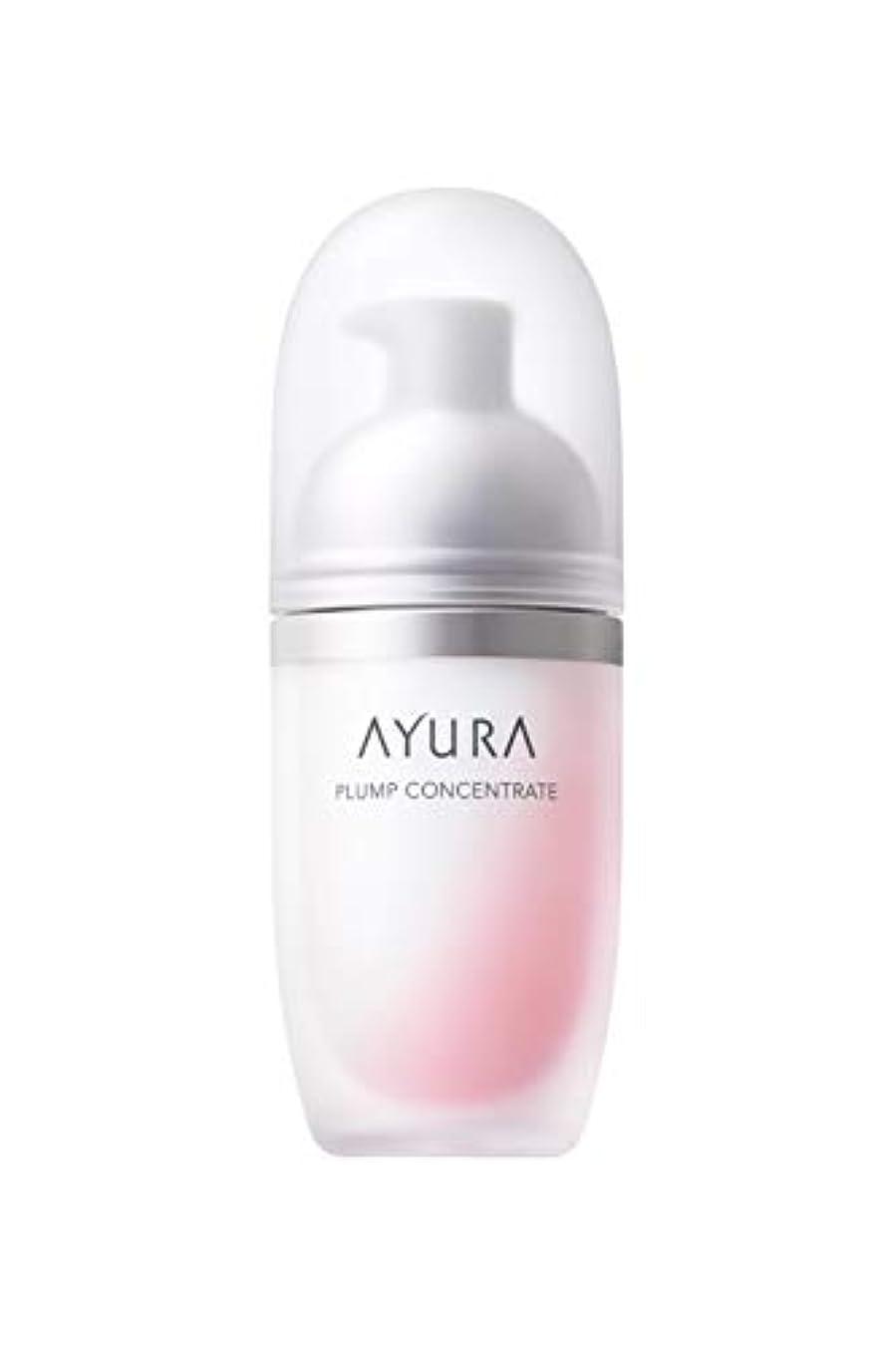 ガソリンいつでもディスカウントアユーラ (AYURA) プランプコンセントレート 40mL 〈 美容液 〉 もっちりとした ハリ感を生む エイジングケア 美容液