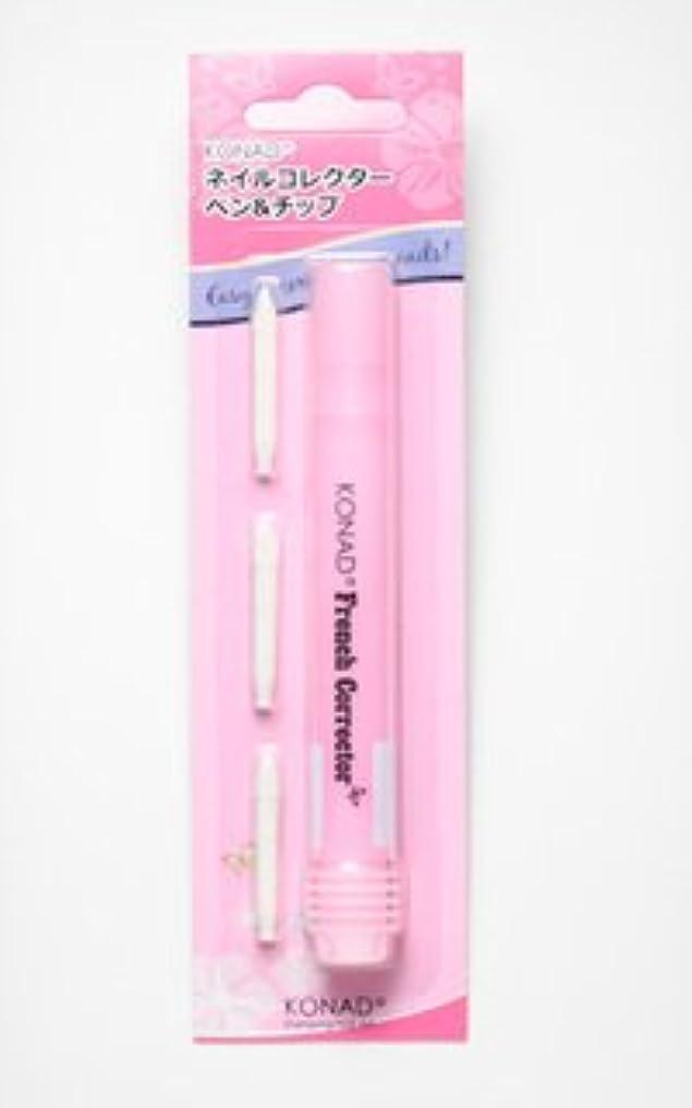 大胆な割合必要ないKONAD コナド スタンピングネイルアート 専用コレクターペン&チップ
