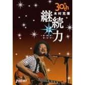30th Anniversary 継続は力~オ・カ・ゲ・サ・マ・デ~ [DVD]