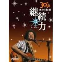 30th Anniversary 継続は力~オ・カ・ゲ・サ・マ・デ~