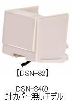 交換針 DSN-82