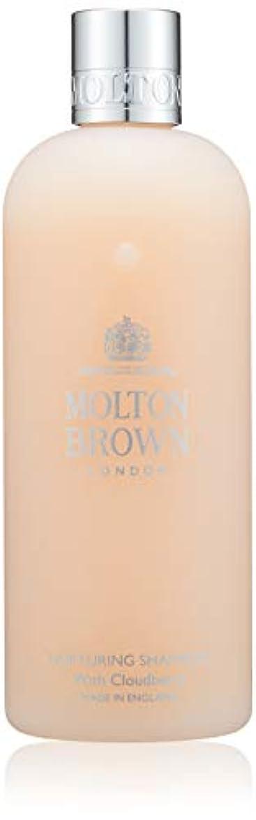 ソーダ水ディベート一握りMOLTON BROWN(モルトンブラウン) クラウドベリー コレクションCB シャンプー 300ml