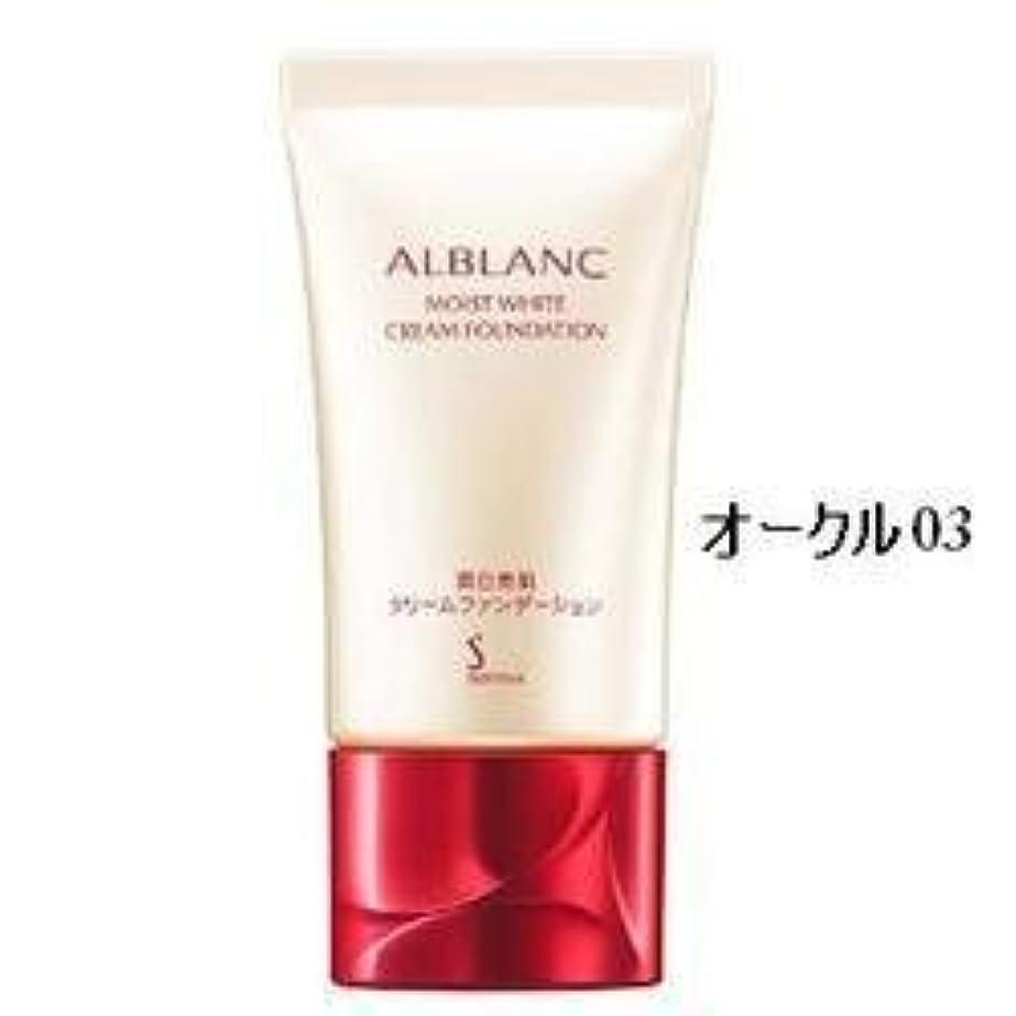 目の前の有益な完全に乾く花王 ソフィーナ アルブラン 潤白美肌 クリームファンデーション オークル03