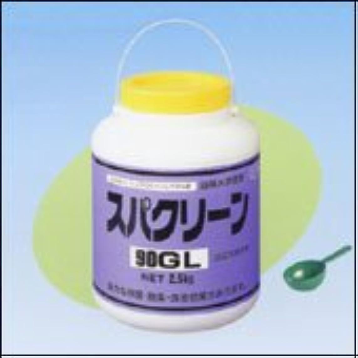 虚栄心証明カールスパクリーン 90GL 2.5kg 浴用水精澄剤 塩素