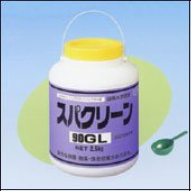 既に左ブルーベルスパクリーン 90GL 2.5kg 浴用水精澄剤 塩素