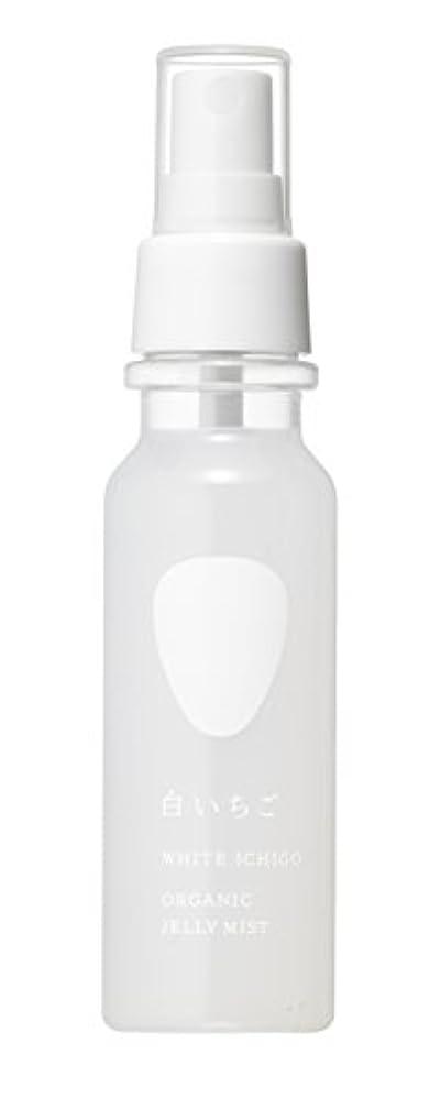 冗談でずっと空気WHITE ICHIGO(ホワイトイチゴ) オーガニック ジェリー ミスト 80g