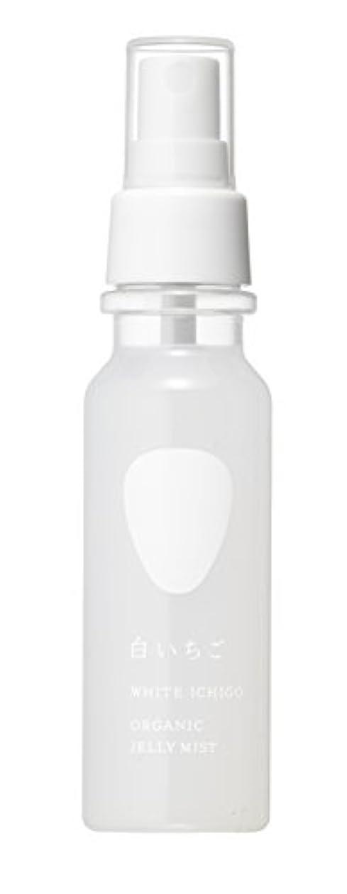 運賃慢な居間WHITE ICHIGO(ホワイトイチゴ) オーガニック ジェリー ミスト 80g