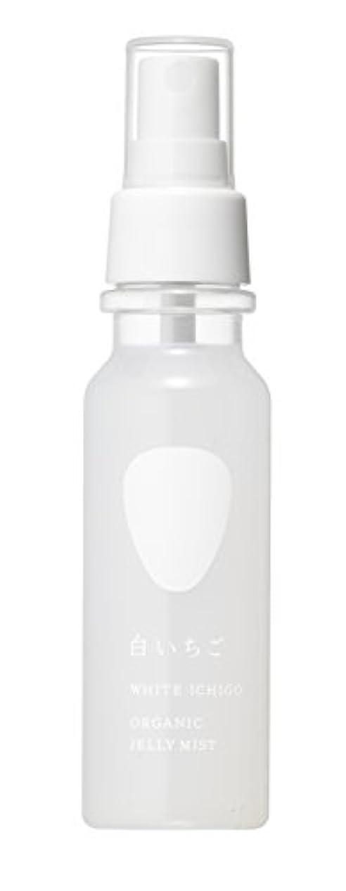 キャンディー金銭的な軸WHITE ICHIGO(ホワイトイチゴ) オーガニック ジェリー ミスト 80g